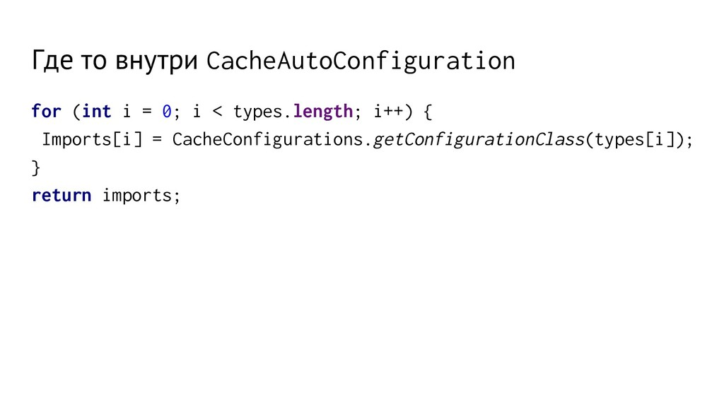 Где то внутри CacheAutoConfiguration for (int i...