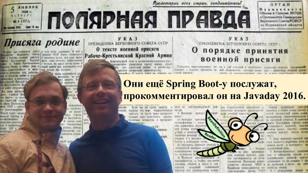 Они ещё Spring Boot-у послужат, прокомментирова...