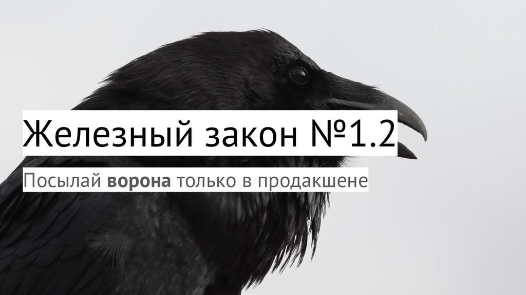 Железный закон №1.2 Посылай ворона только в про...