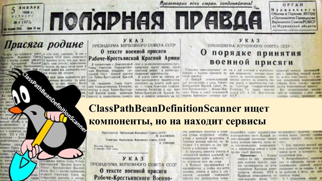 ClassPathBeanDefinitionScanner ищет компоненты,...