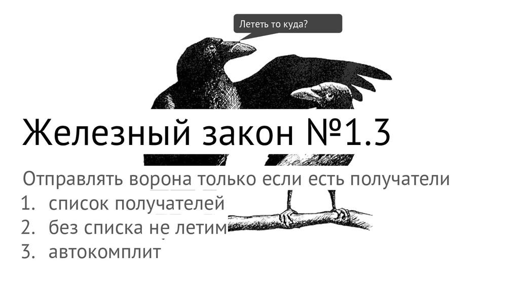 Железный закон №1.3 Отправлять ворона только ес...