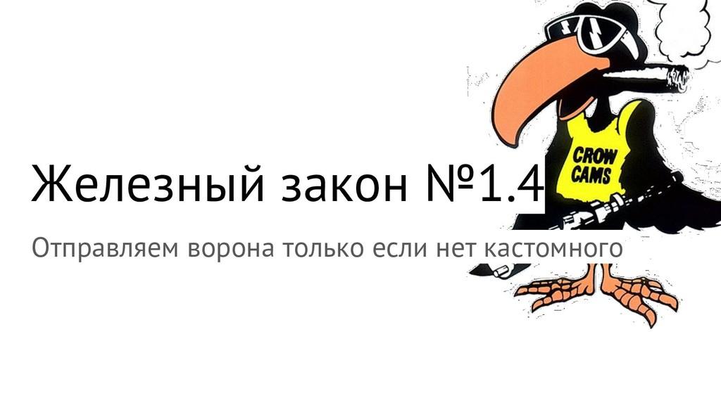 Железный закон №1.4 Отправляем ворона только ес...