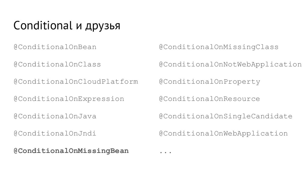 Conditional и друзья @ConditionalOnMissingClass...