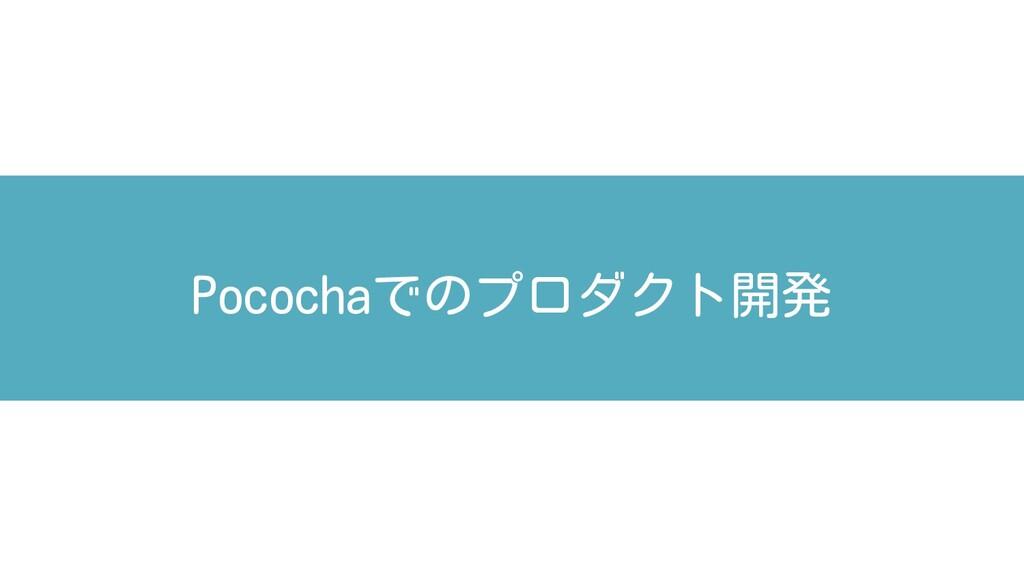 Pocochaでのプロダクト開発