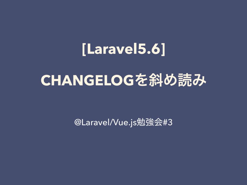 [Laravel5.6] CHANGELOGΛࣼΊಡΈ @Laravel/Vue.jsษڧձ#3