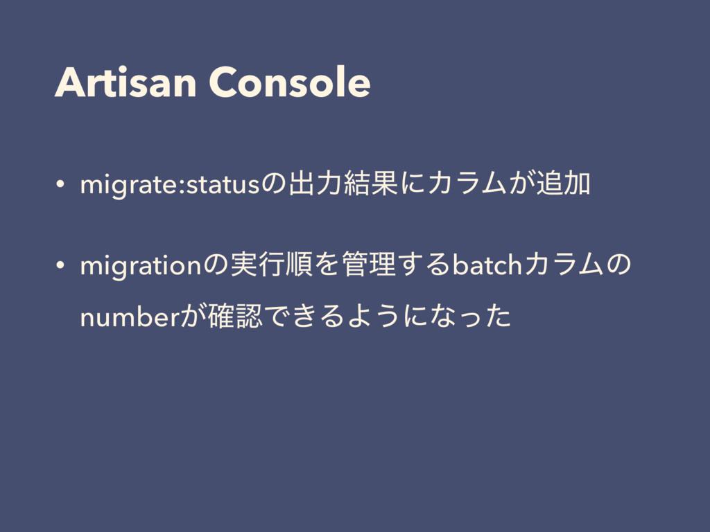Artisan Console • migrate:statusͷग़ྗ݁ՌʹΧϥϜ͕Ճ • ...