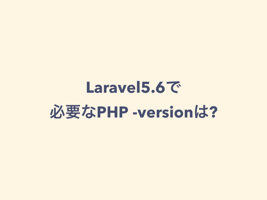 Laravel5.6Ͱ ඞཁͳPHP -version?