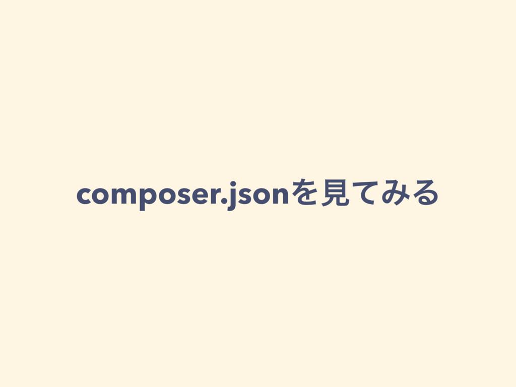 composer.jsonΛݟͯΈΔ