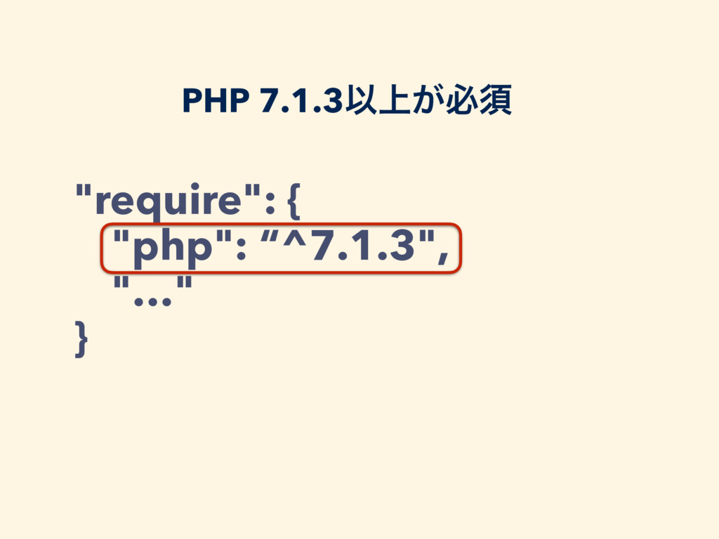 """require"": { ""php"": ""^7.1.3"", ""…"" } PHP 7.1.3Ҏ্..."