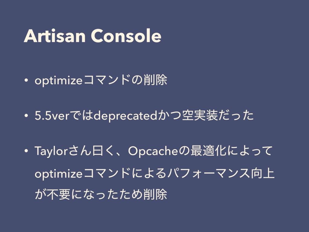 Artisan Console • optimizeίϚϯυͷআ • 5.5verͰdep...