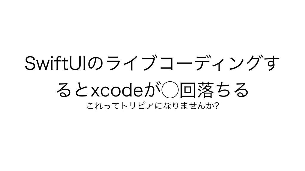 4XJGU6*ͷϥΠϒίʔσΟϯά͢ ΔͱYDPEF͕̋ճམͪΔ ͜ΕͬͯτϦϏΞʹͳΓ·ͤΜ͔