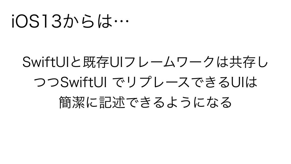 4XJGU6*ͱطଘ6*ϑϨʔϜϫʔΫڞଘ͠ ͭͭ4XJGU6*ͰϦϓϨʔεͰ͖Δ6*...