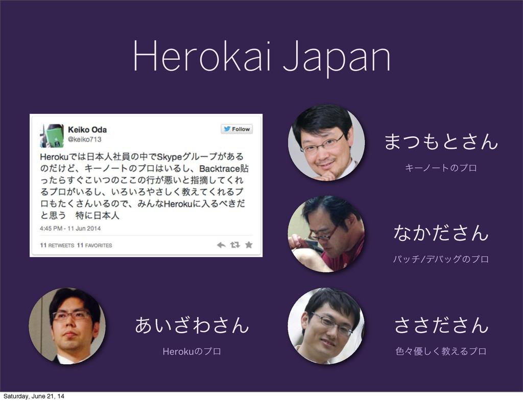Herokai Japan ·ͭͱ͞Μ ͳ͔ͩ͞Μ ͍͋͟Θ͞Μ ͩ͞͞͞Μ Herokuͷ...