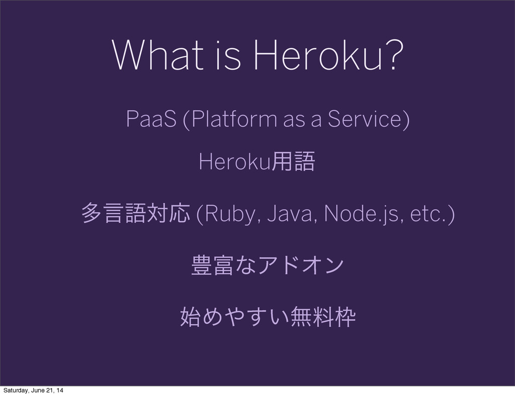 What is Heroku? PaaS (Platform as a Service) He...