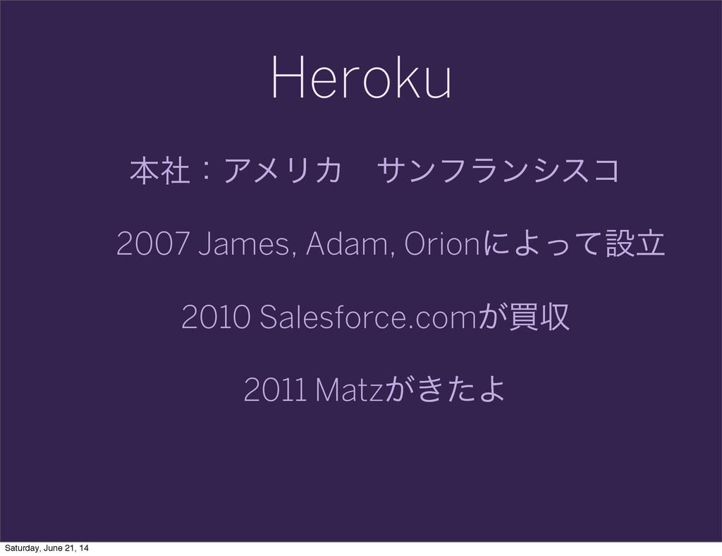 Heroku ຊࣾɿΞϝϦΧɹαϯϑϥϯγεί ɹ2007 James, Adam, Orio...