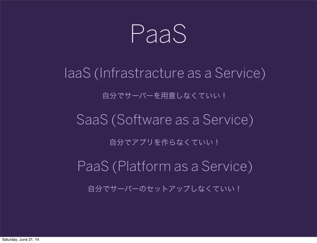 PaaS IaaS (Infrastracture as a Service) ࣗͰαʔόʔ...
