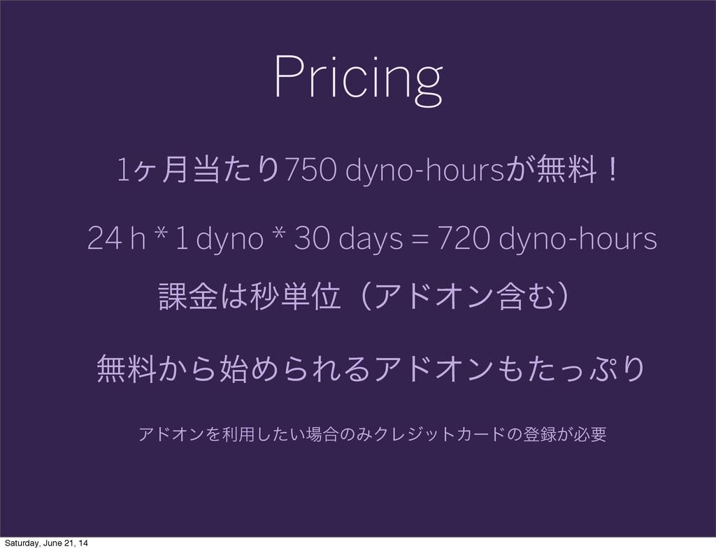 Pricing 1ϲ݄ͨΓ750 dyno-hours͕ແྉʂ 24 h * 1 dyno ...