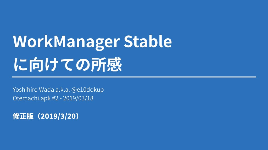 WorkManager Stable Yoshihiro Wada a.k.a. @e10do...