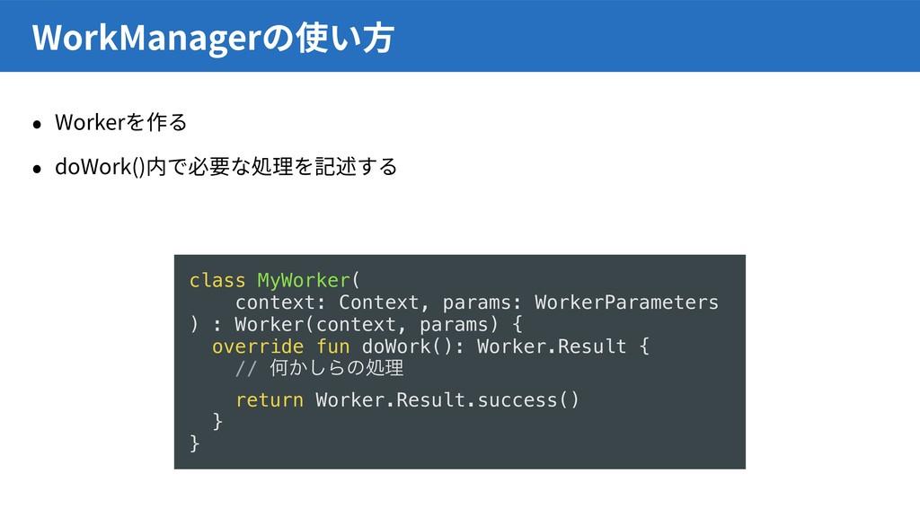 Worker doWork() WorkManager ˖ FYUFOET8PSLFSזؙٓ...