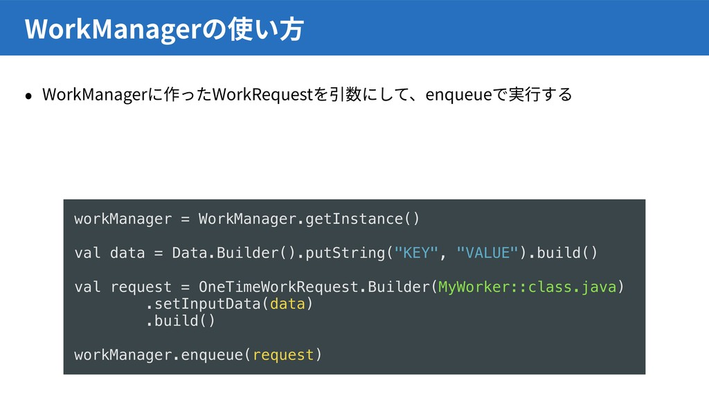 WorkManager WorkRequest enqueue WorkManager // ...