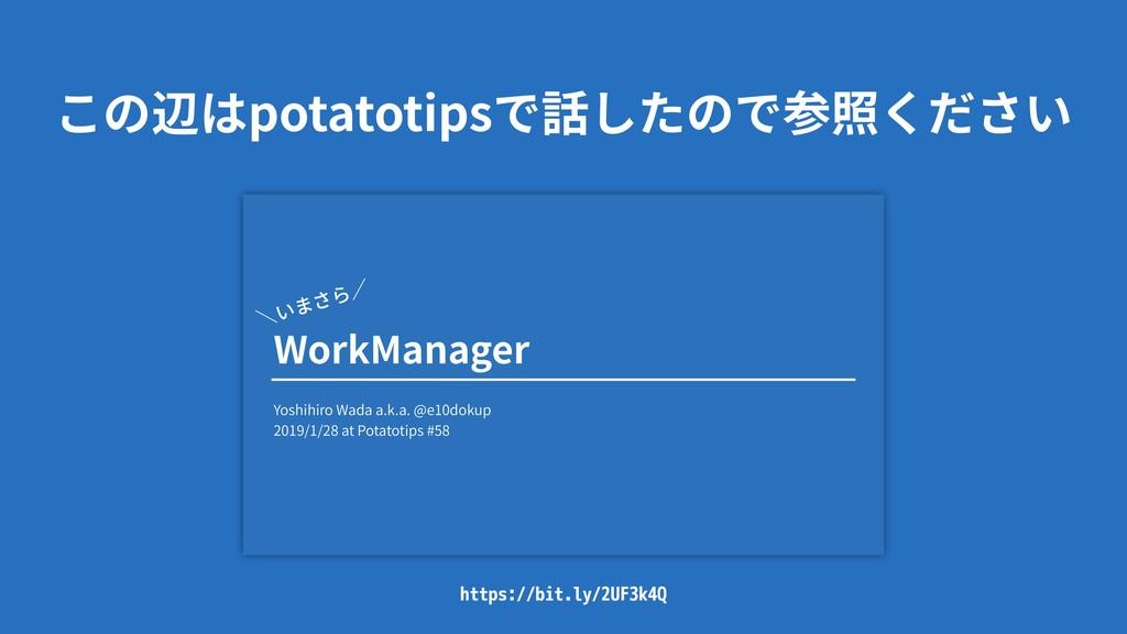 potatotips 8PSL.BOBHFS :PTIJIJSP8BEBBLB!F...