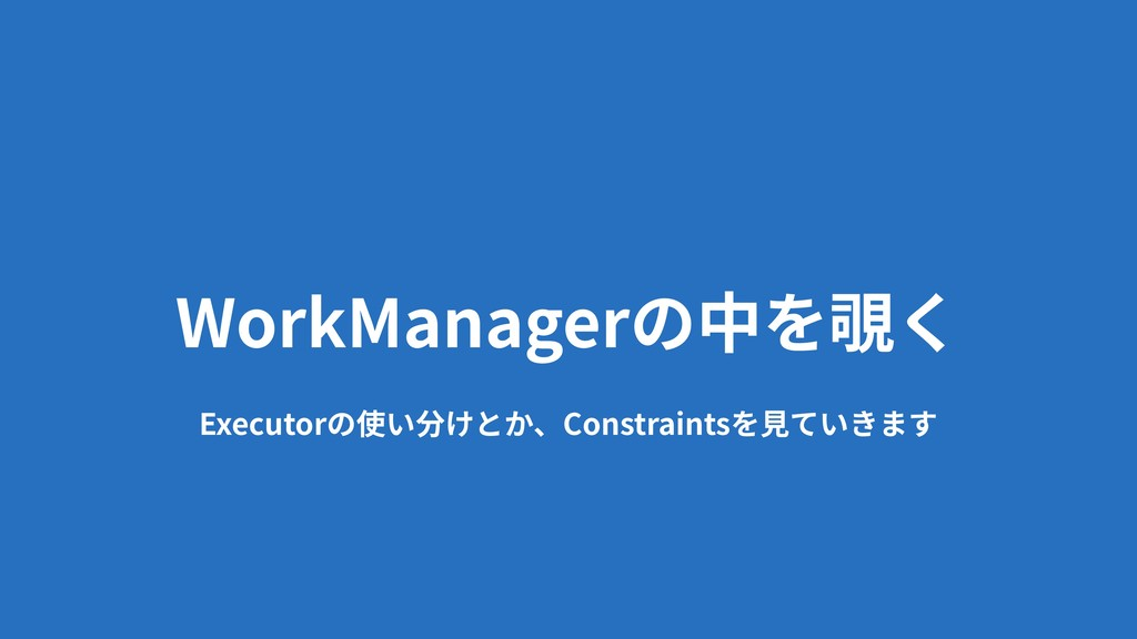 WorkManager Executor Constraints