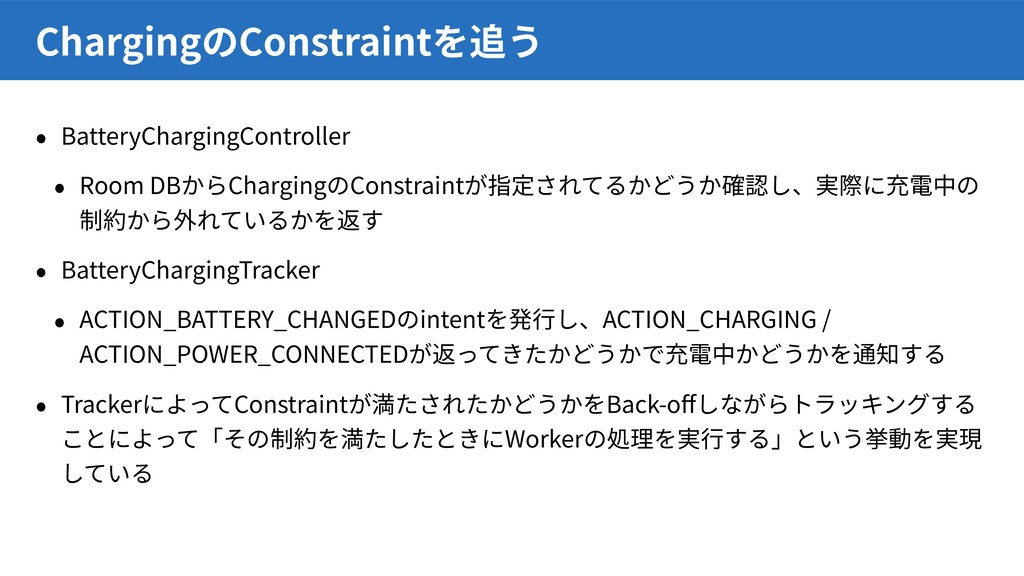 BatteryChargingController Room DB Charging Cons...