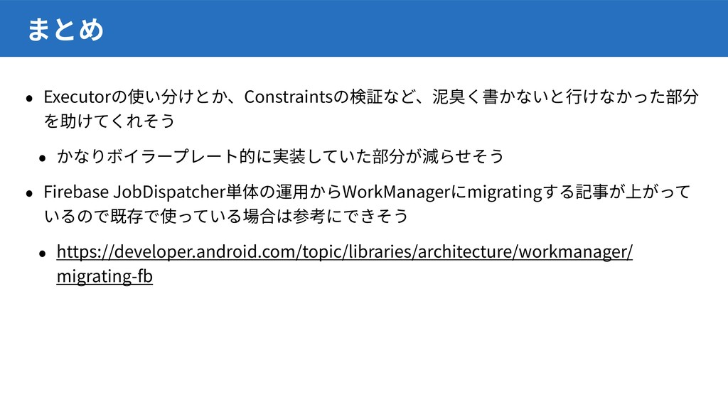 Executor Constraints Firebase JobDispatcher Wor...