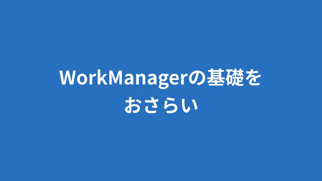 WorkManager