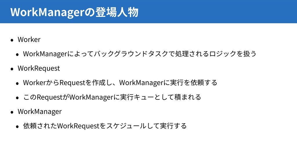 Worker WorkManager WorkRequest Worker Request W...