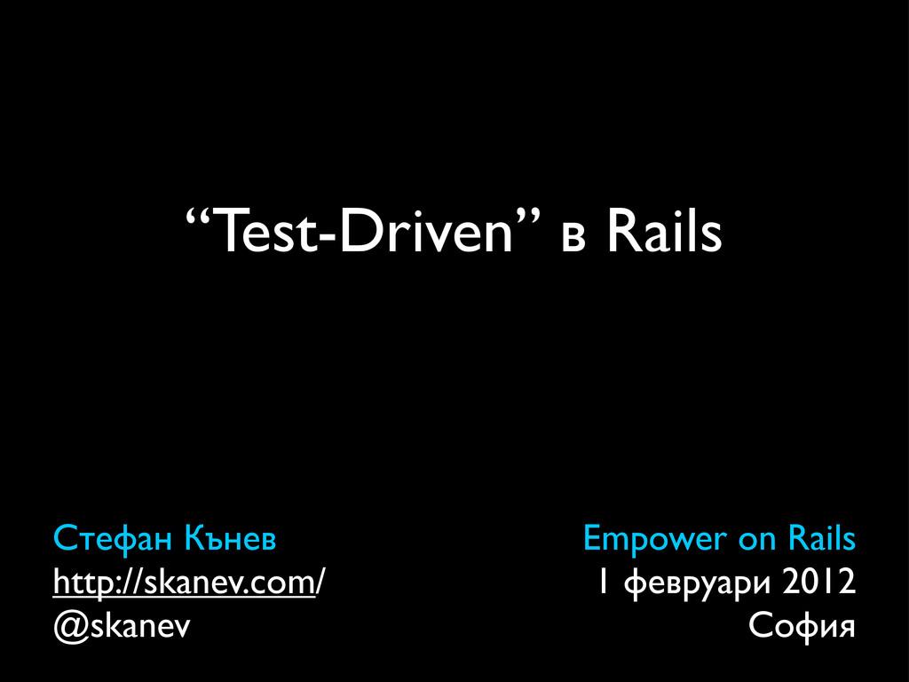"""Test-Driven"" в Rails Стефан Кънев http://skane..."