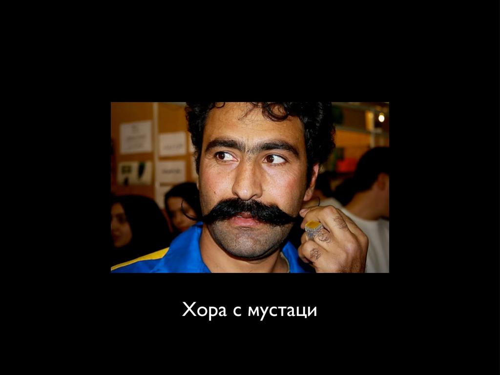 Хора с мустаци