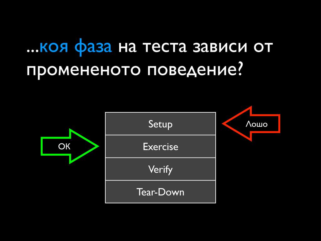 ...коя фаза на теста зависи от промененото пове...
