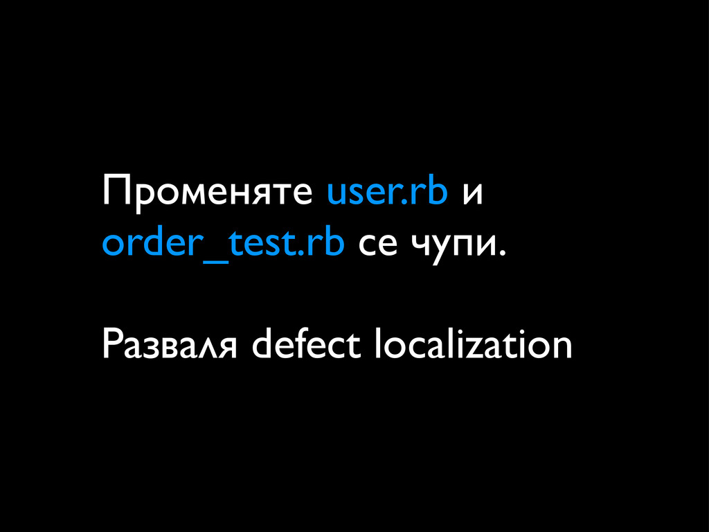 Променяте user.rb и order_test.rb се чупи. Разв...