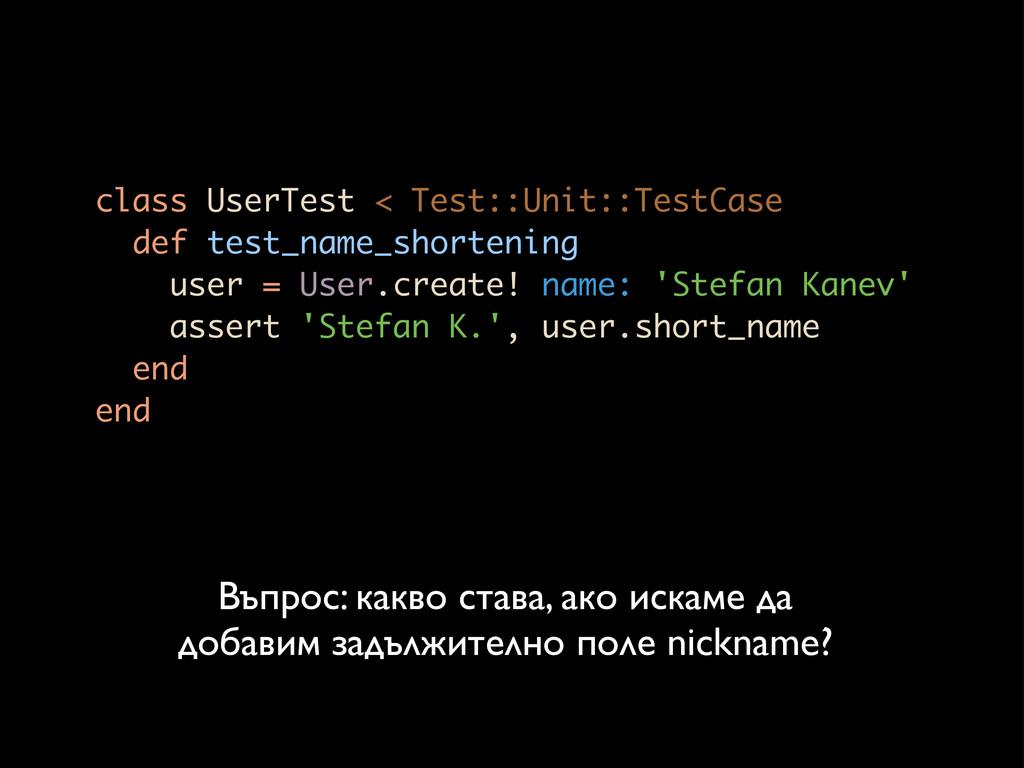 class UserTest < Test::Unit::TestCase def test_...