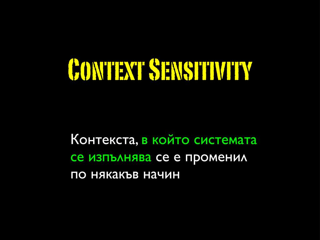 Context Sensitivity Контекста, в който системат...
