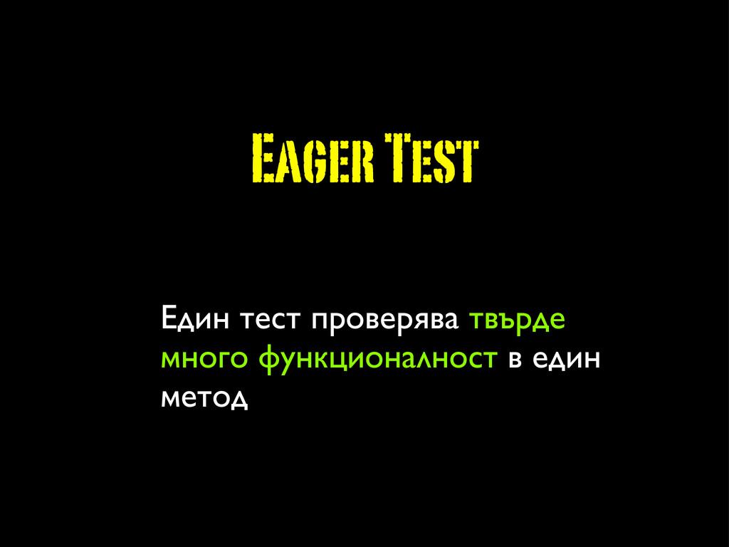 Eager Test Един тест проверява твърде много фун...