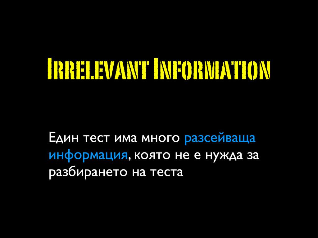 Irrelevant Information Един тест има много разс...