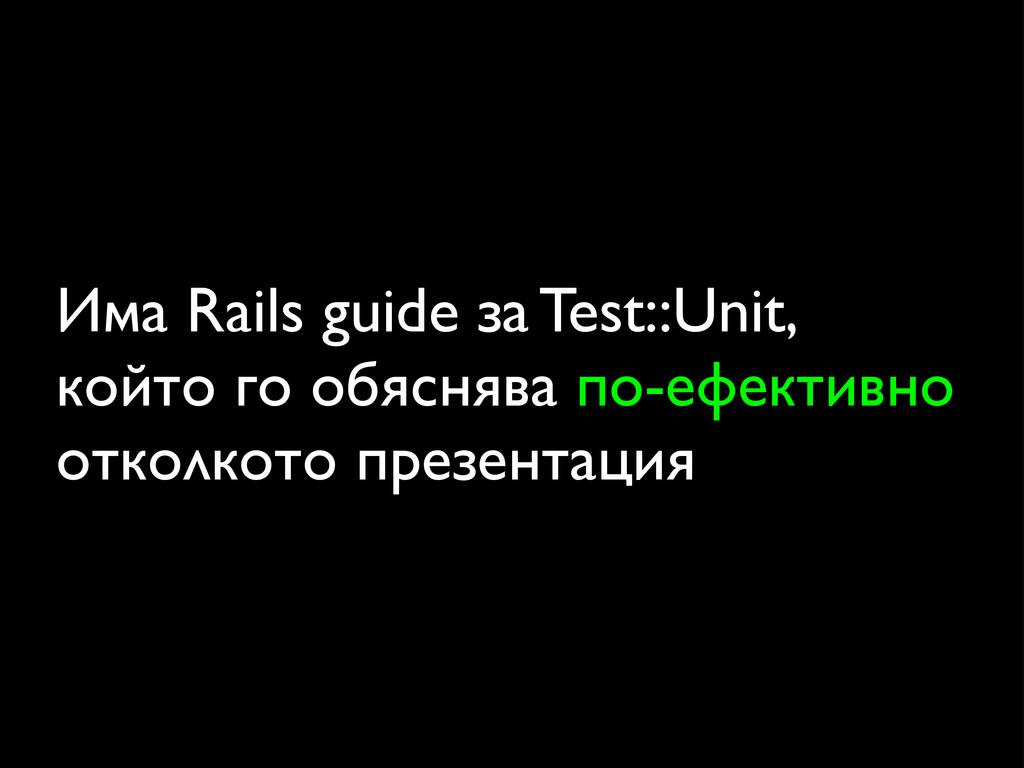 Има Rails guide за Test::Unit, който го обясняв...
