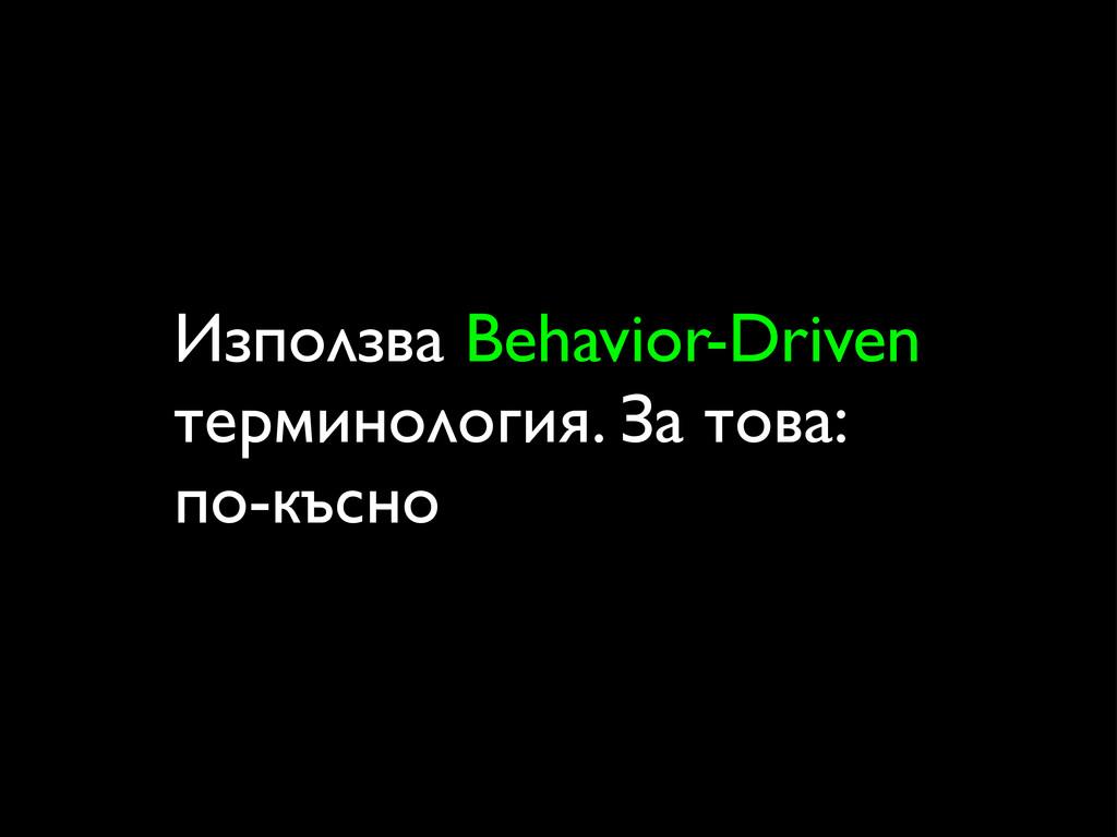 Използва Behavior-Driven терминология. За това:...