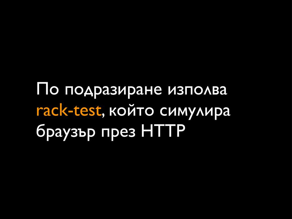 По подразиране изполва rack-test, който симулир...