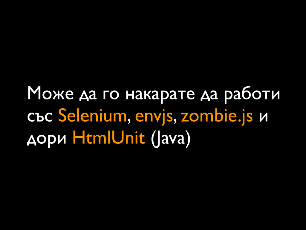Може да го накарате да работи със Selenium, env...