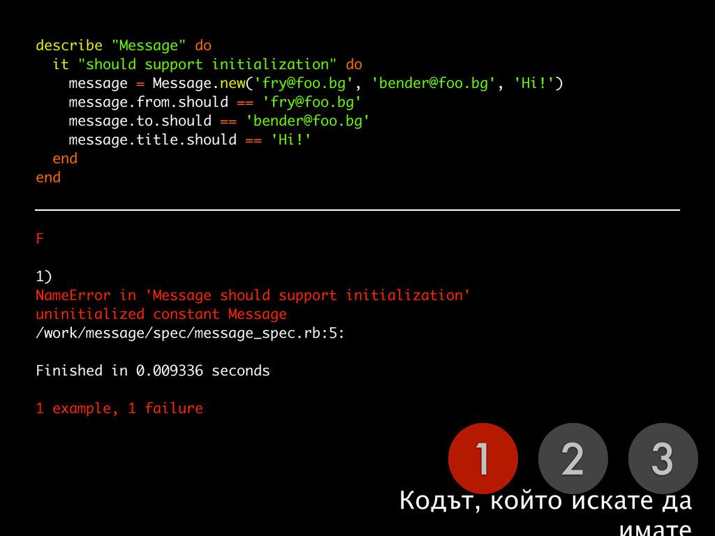 """1 2 3 Кодът, който искате да describe """"Message""""..."""