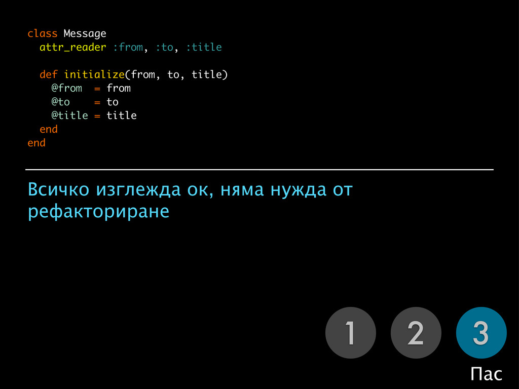 1 2 3 Пас class Message attr_reader :from, :to,...