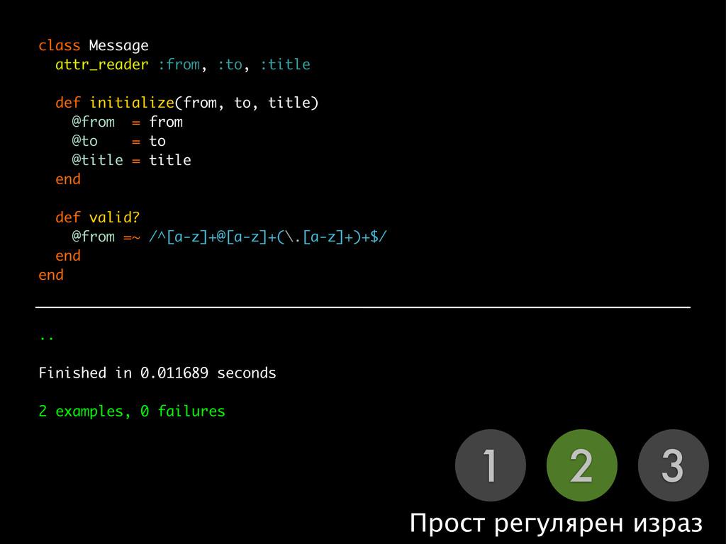 1 2 3 Прост регулярен израз class Message attr_...