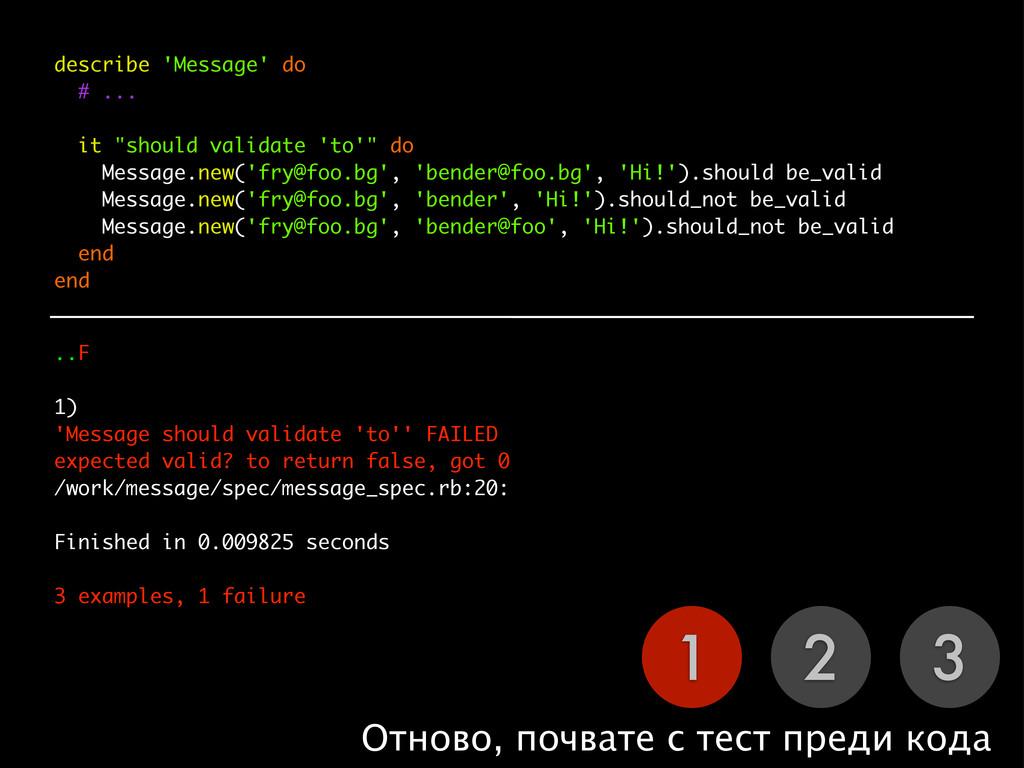 1 2 3 Отново, почвате с тест преди кода describ...