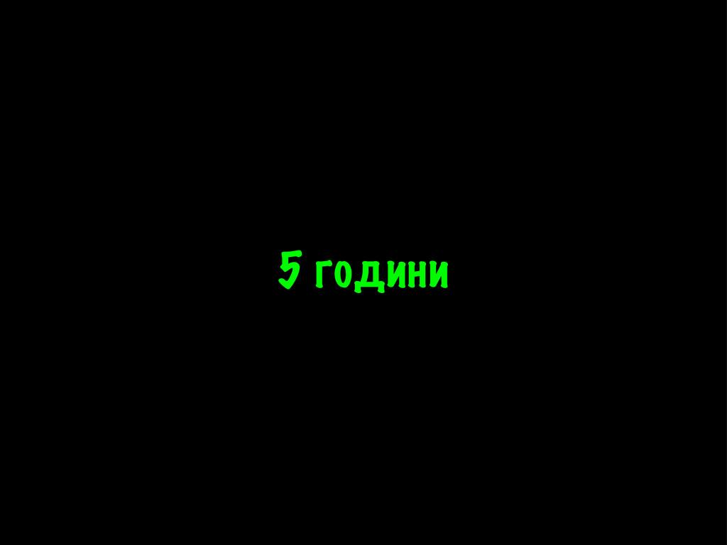 5 години