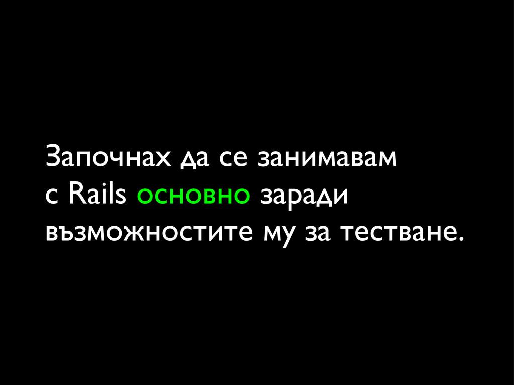 Започнах да се занимавам с Rails основно заради...