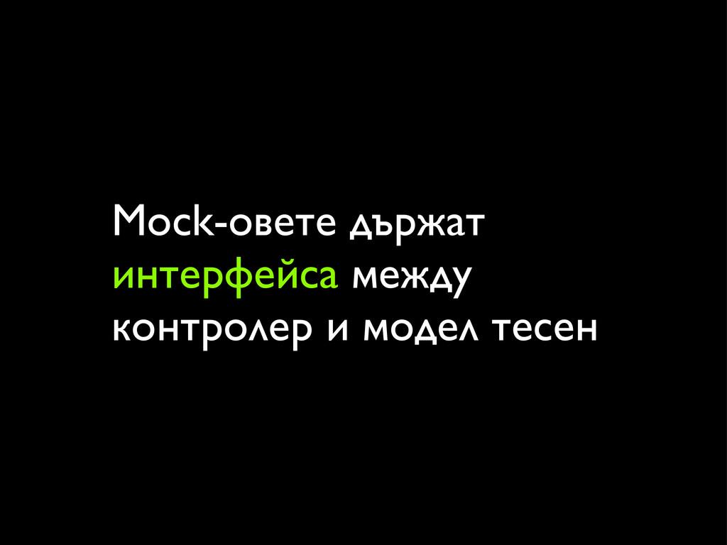 Mock-овете държат интерфейса между контролер и ...