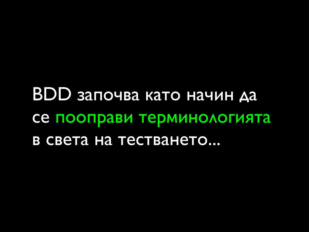 BDD започва като начин да се пооправи терминоло...